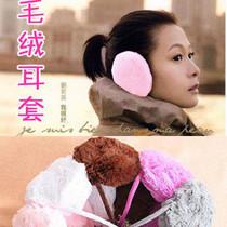 满38包邮 韩版保暖毛绒耳套 男女老少皆宜保暖耳罩防冻情侣护耳套 价格:2.62