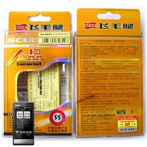 飞毛腿 HTC T5353 T5388 Diamond2 钻石2代 多普达 金品电池电板 价格:32.00