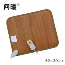 问暖碳晶地暖垫 电热地毯 取暖垫 韩国移动加热办公暖脚垫60 50cm 价格:195.00