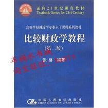 比较财政学教程/面向21世纪课程教材/张馨/正版书籍 价格:23.60
