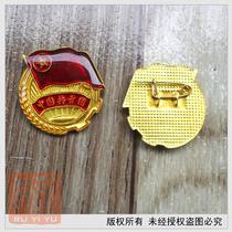 共青团徽章 胸章 水晶滴胶金属胸牌 价格:1.00