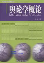 正版书籍/舆论学概论/许静/21世纪新闻与传播学系列教材 价格:25.21