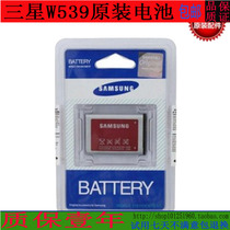 三星SGH-W539 L258 E2652W C3300K E2232原装电池AB553446BC 价格:18.00