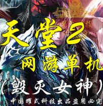 ◆最新天堂2单机版 支持毁灭女神 官方商城 单人副本 天堂1单机版 价格:10.00