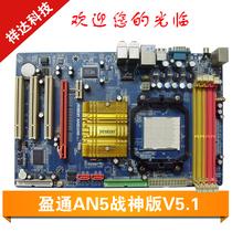 二手电脑主板 盈通AN5战神版V5.1 DDR2支持双核三核四核CPU特价 价格:70.00