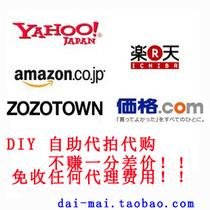 日本代购代拍 雅虎YAHOO 日雅 日雅代拍 代购 日本发出 货到确认 价格:10.00