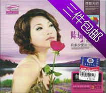 【买3包邮】陈瑞-梦里有你 下辈子不做女人 白狐 藕断丝连(3CD) 价格:20.00