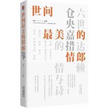 世间最美的情郎:六世达赖仓央嘉措的情与诗 书籍 商城 正版 价格:21.30