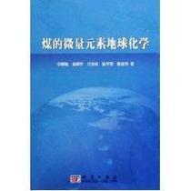 煤的微量元素地球化学 书籍 商城 正版 文轩网 价格:64.00
