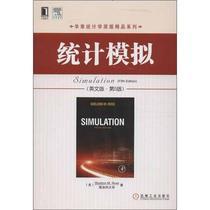 统计模拟 书籍 计算机教材 商城 正版 文轩网 价格:47.80