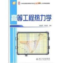 高等工程热力学 书籍 商城 正版 文轩网 价格:25.50