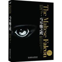 马耳他之鹰 原版小说 书籍 商城 正版 文轩网 价格:16.30