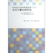 社会及行为科学研究法 书籍 商城 人文社科 正版 文轩网 价格:52.40