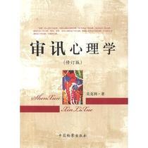 审讯心理学(修订版) 书籍 商城 正版 法律法规 文轩网 价格:47.80