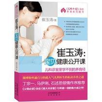 崔玉涛宝贝健康公开课 书籍 保养保健 商城 正版 文轩网 价格:29.80