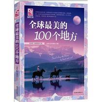 梦想之旅:全球最美的100个地方 书籍 户外旅游 商城 正版 文轩网 价格:18.50