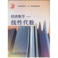 """经济数学:线性代数//普通高等教育""""十五""""国家级规划教材 书籍 价格:12.80"""