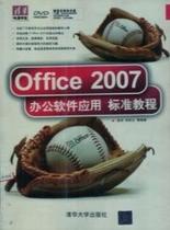 [旧书]Office2007办公软件应用标准教程\吴华\清华大学 价格:12.70
