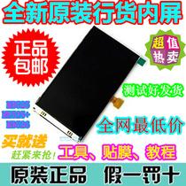 摩托罗拉原装ME525液晶屏MB526显示屏ME525+内屏屏幕全新正品包邮 价格:63.00