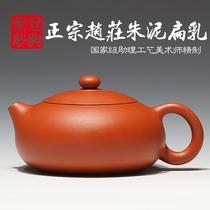 宜兴紫砂壶原矿朱泥扁乳西施名家茶壶特价促销家藏泥料精品壶助工 价格:288.00