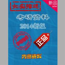 湖南农业大学602数学分析2014全套考研资料 价格:175.00