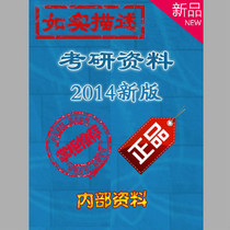 中国地震局工程力学研究所802模拟电子技术基础2014全套考研资料 价格:175.00
