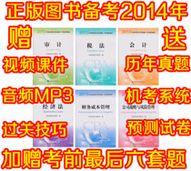 正版包邮 2013年注册会计师教材cpa注会考试用书全套6本+真题 价格:160.00