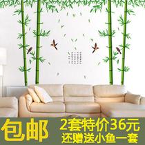 包邮 第五代可移除墙贴竹林 客厅卧室电视沙发背景墙装饰贴纸贴画 价格:19.80