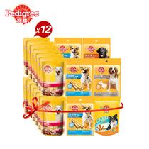 【12省包邮】宝路成犬狗粮妙鲜包12包+洁齿棒+倍亮宝+饼干+钙力健 价格:97.10
