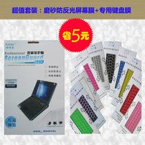 联想ThinkPad E530 3259CC4 专用键盘膜+磨砂防反光屏幕膜 价格:29.40