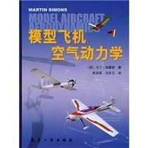 正版包邮/模型飞机空气动力学/(英),西蒙斯肖治垣,马东立译 价格:44.50