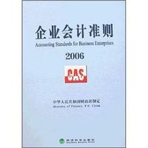 正版包邮/企业会计准则2006/中华人民共和国财政部编 价格:31.80