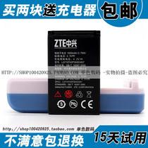 包邮 中兴X770电池 X850 V852 T6 H520 C79手机原装电池 电板 价格:13.20