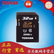 东芝 SD 32G CLASS10 内存卡32G SD卡高速相机内存卡30M正品包邮 价格:113.60