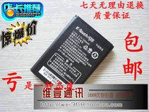 天语TYM751电池 D178电池 D179电池 E68 E62 DT08 E61电池 价格:25.20