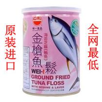 味一金枪鱼松鲔鱼松200g海苔芝麻味 台湾进口肉松 婴幼儿宝宝辅食 价格:23.80