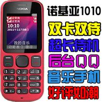 诺基亚 1010 老人机 便宜备用双卡双待音乐手机Nokia/诺基亚 1050 价格:100.00