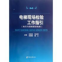 电梯现场检验工作指引(曳引与强制驱动电梯) 何若泉//张华军 价格:19.99