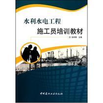 水利水电工程施工员培训教材 孙邦丽 正版书籍 建筑 水利水电 价格:34.79