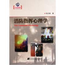 消防指挥心理学 张志春 正版书籍 人文社会 军事理论 价格:29.54