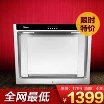 Midea/美的 CXW-200-DJ103S吸油烟机/抽油烟机侧吸式油烟机 正品 价格:1399.00
