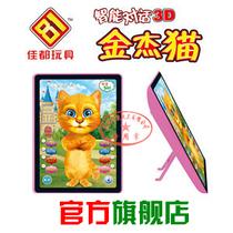 佳都3D益智金杰猫  会说话的金杰猫 智能玩具金杰猫 价格:48.00