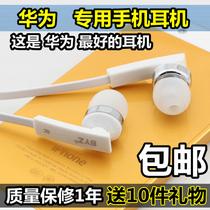 原装 华为 G520 C8813 Q G610 G700 D2 入耳式 线控手机耳机 正品 价格:28.90