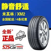 米其林轮胎 195/60R16 XM2 89H 日产轩逸 大众 西亚特 长城凌傲 价格:596.00