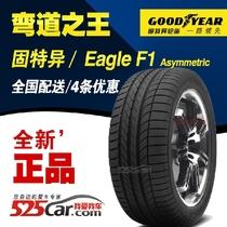固特异轮胎255/45R19 Eagle F1 Asymmetric 104Y AO 新奥迪A8 价格:2050.00