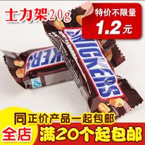 德芙士力架巧克力 焦糖花生夹心巧克力 散装 结婚喜糖零食 20g 价格:1.20