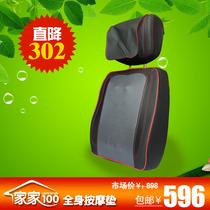 正品帅昂颈椎按摩器颈部肩部腰部 多功能按摩靠垫椅垫A320/3320 价格:596.00
