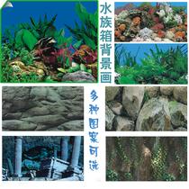 BOYU 博宇鱼缸背景画水族箱背景画水族高清造景纸装饰壁纸 价格:12.00
