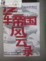 【商业帝国争霸传奇】汽车帝国风云录/陈美华cb 价格:12.50