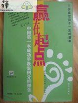 赢在起点——中国第一本成功早教案例分析报告/周兴旺李喜cb 价格:20.00